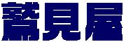 鷲見屋 鷲宮 鷲宮のおすすめ店紹介
